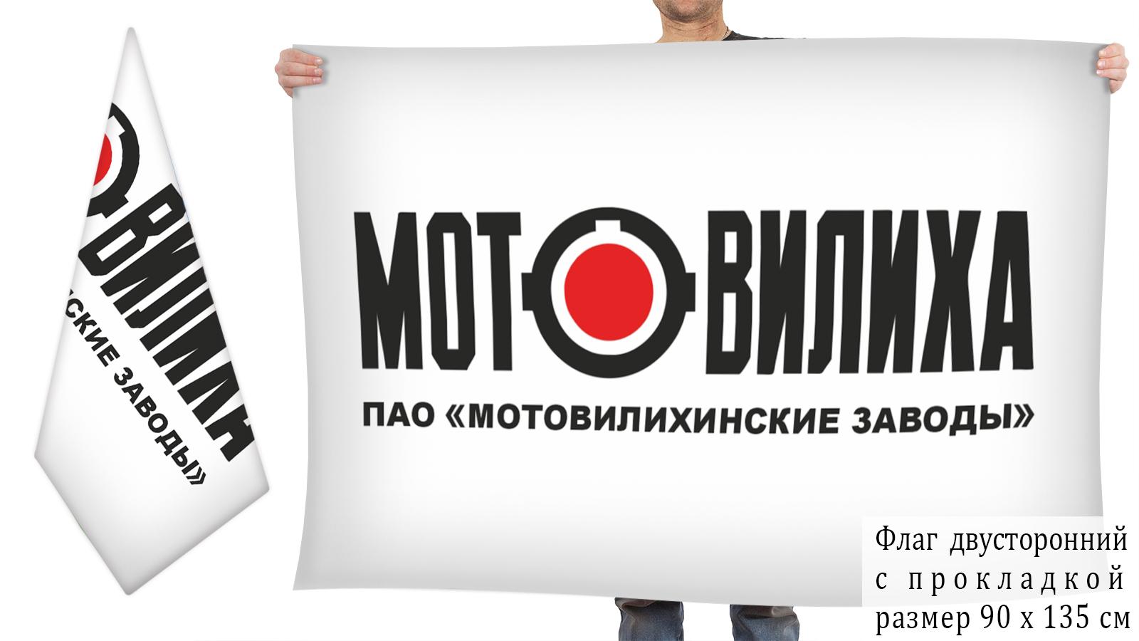 Двусторонний флаг Мотовилихинских заводов