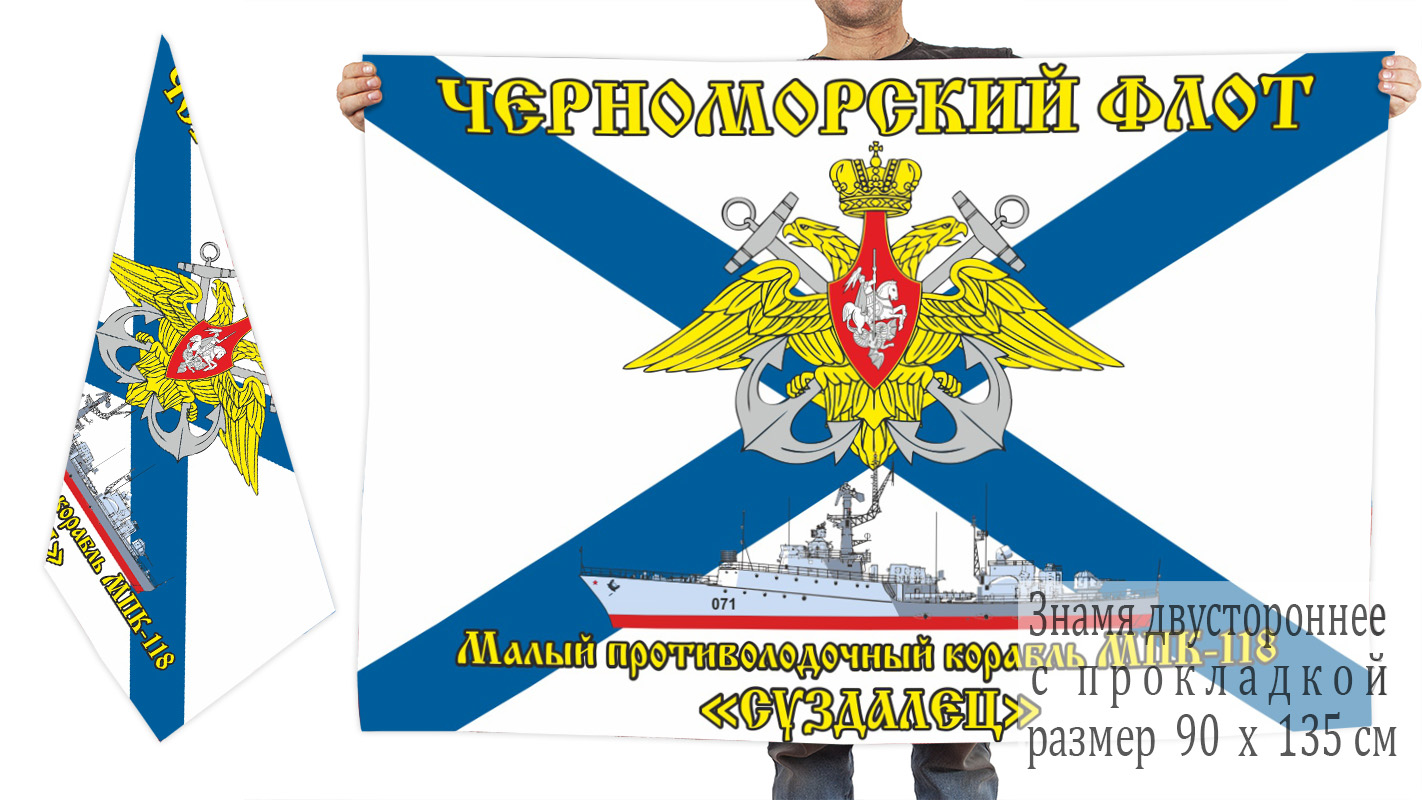 """Двусторонний флаг МПК-118 """"Суздалец"""""""