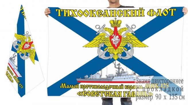 Двусторонний флаг МПК 125 Советская гавань