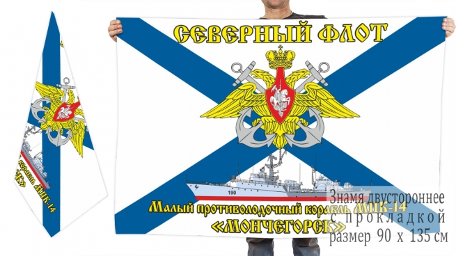 "Двусторонний флаг МПК-14 ""Мончегорск"""
