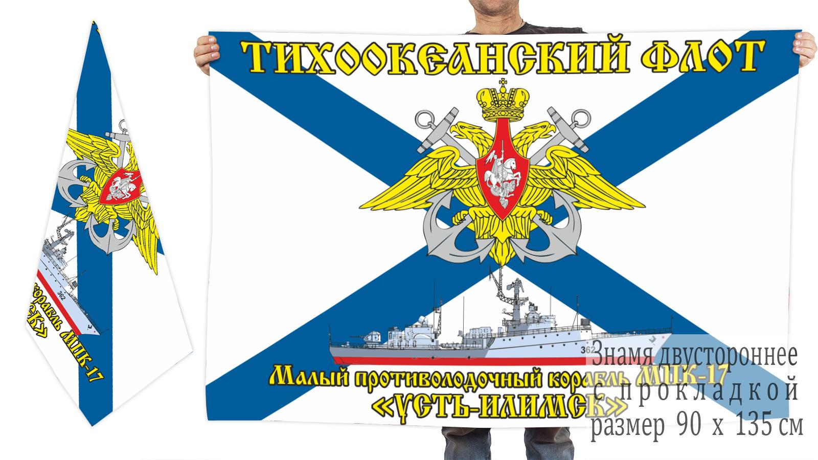 """Двусторонний флаг МПК-17 """"Усть-Илимск"""""""