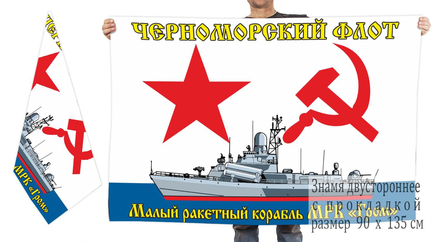 """Двусторонний флаг МРК """"Гром"""""""