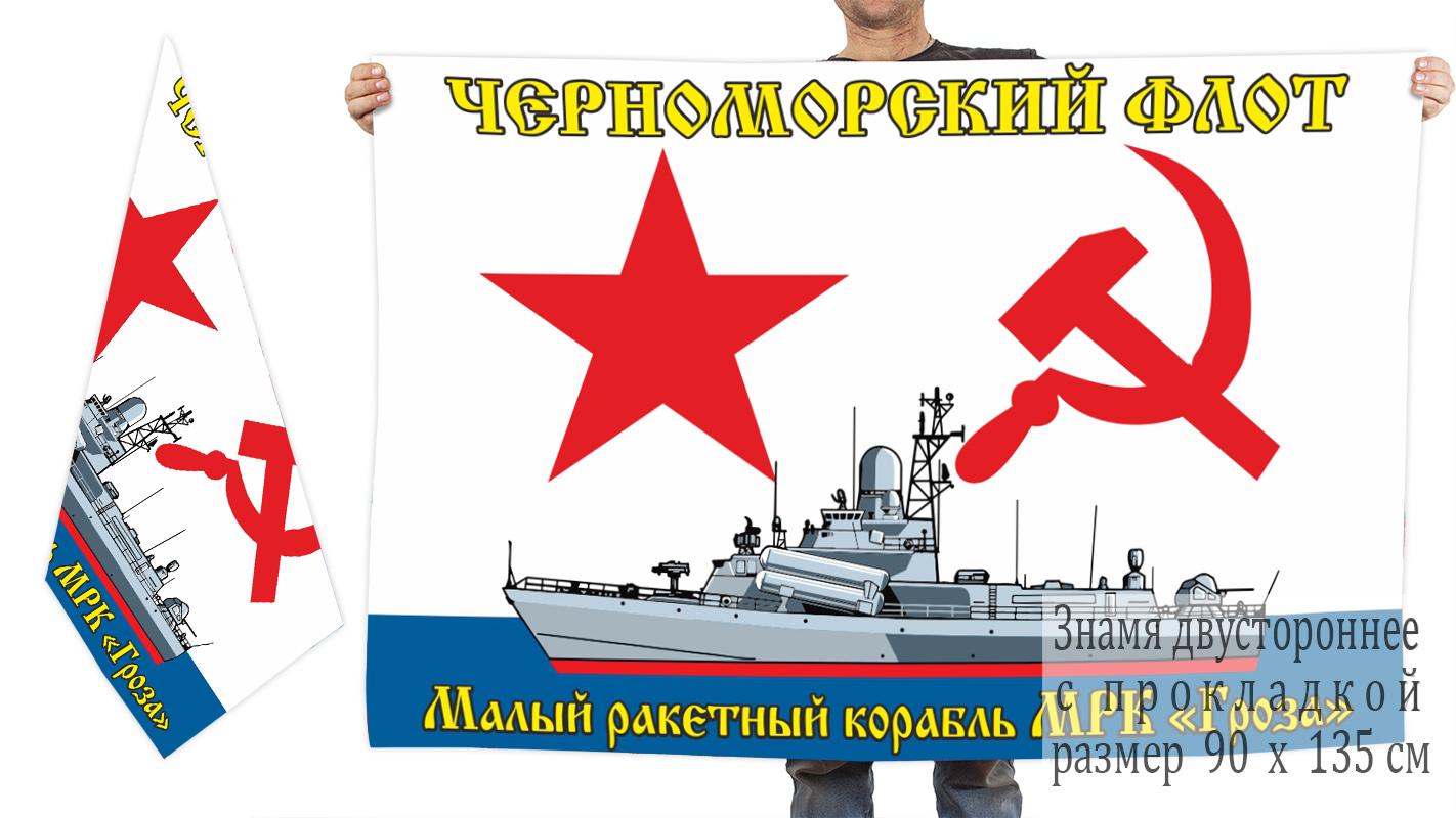 "Двусторонний флаг МРК ""Гроза"""
