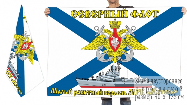 """Двусторонний флаг МРК """"Метель"""""""