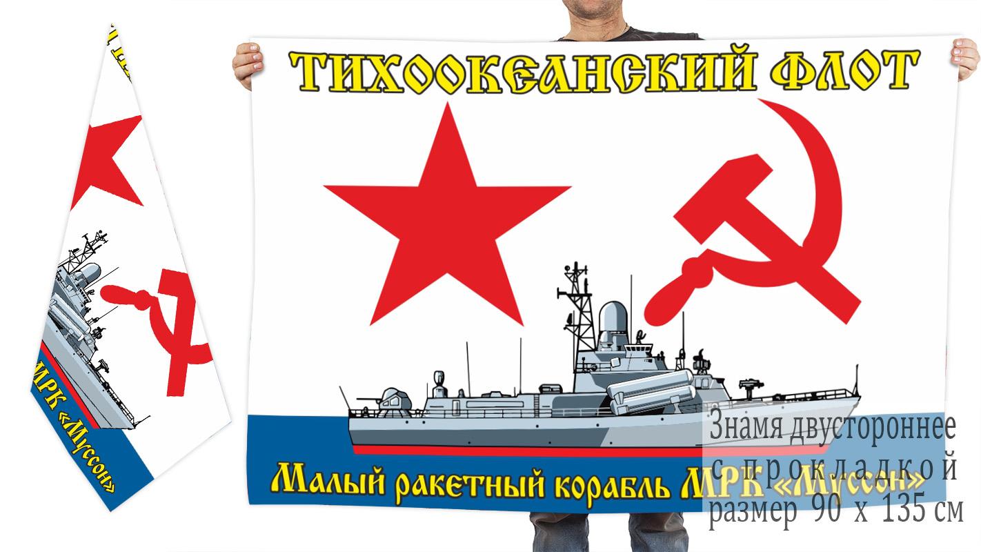 """Двусторонний флаг МРК """"Муссон"""""""