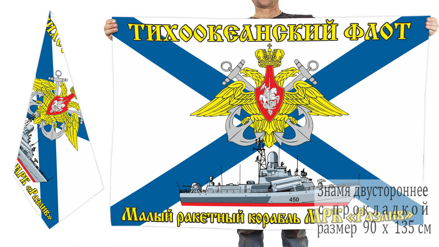 """Двусторонний флаг МРК """"Разлив"""""""
