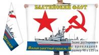 Двусторонний флаг МРК Шторм Балтийского флота