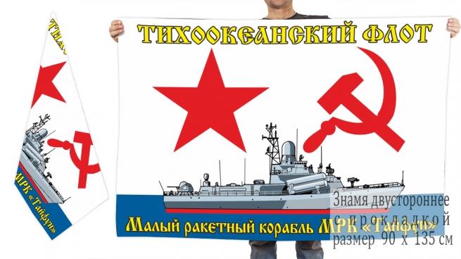 Двусторонний флаг МРК Тайфун