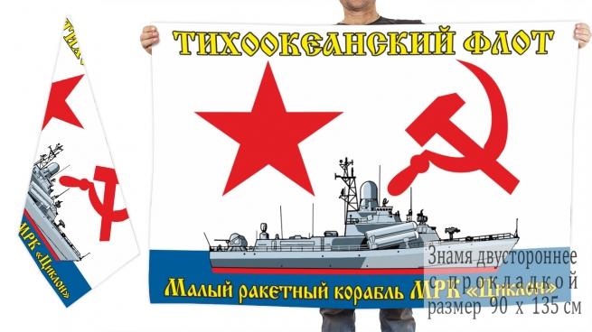 Двусторонний флаг МРК Циклон