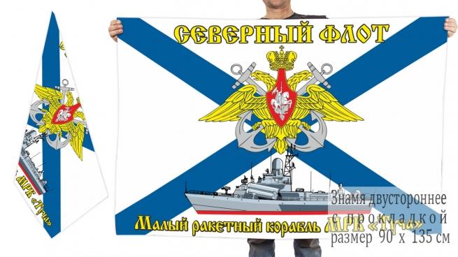 """Двусторонний флаг МРК """"Туча"""""""