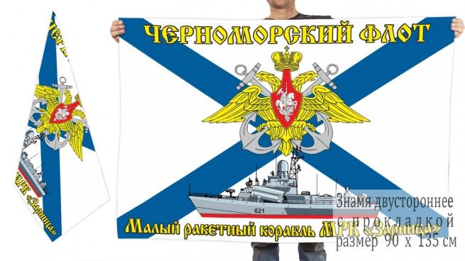 """Двусторонний флаг МРК """"Зарница"""""""