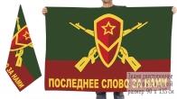 Двусторонний флаг МСВ Последнее слово за нами