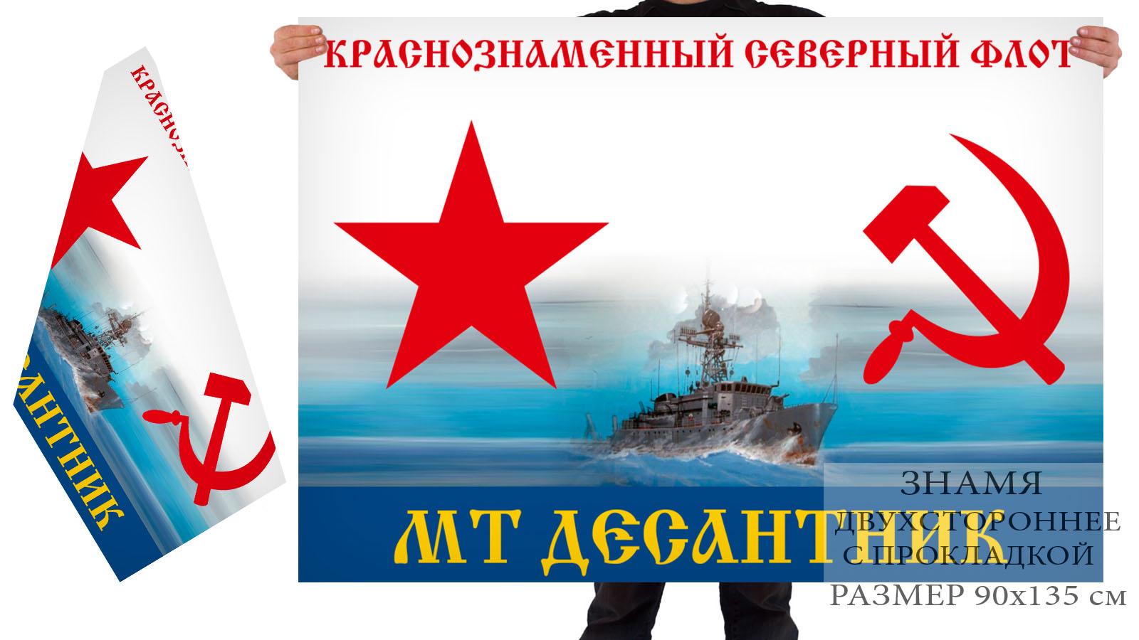 Двусторонний флаг МТ Десантник