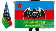 "Двусторонний флаг ""Мусульманского"" батальона в Афгане"
