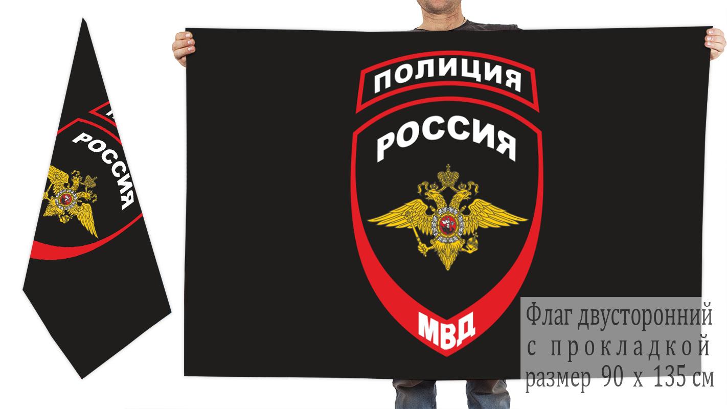 """Двусторонний флаг МВД """"Полиция России"""""""