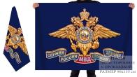 Двусторонний флаг МВД Российской Федерации