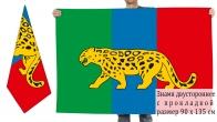 Двусторонний флаг Надеждинского района