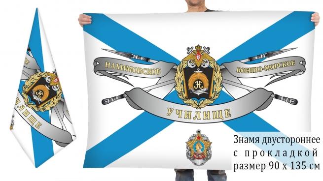 Двусторонний флаг Нахимовского ВМУ