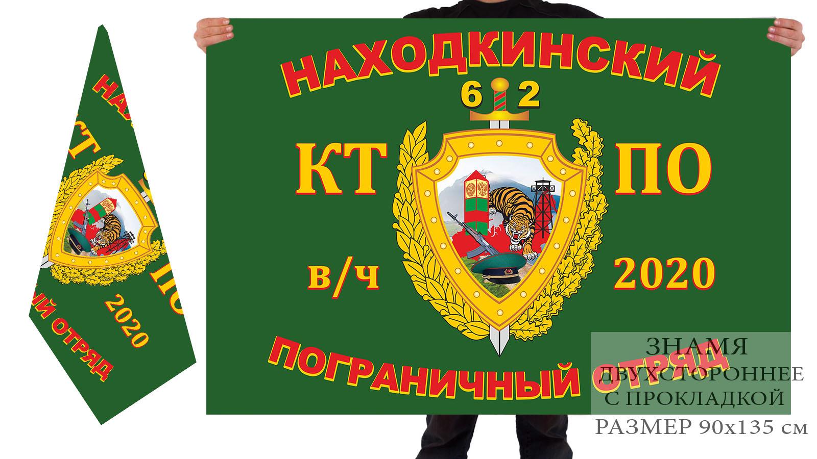 Двусторонний флаг Находкинского погранотряда КТПО