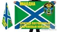 Двусторонний флаг Находкинской 16 ОБрПСКР