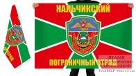 Двусторонний флаг Нальчикского Пограничного отряда