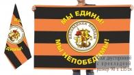 Двусторонний флаг Наследники победы