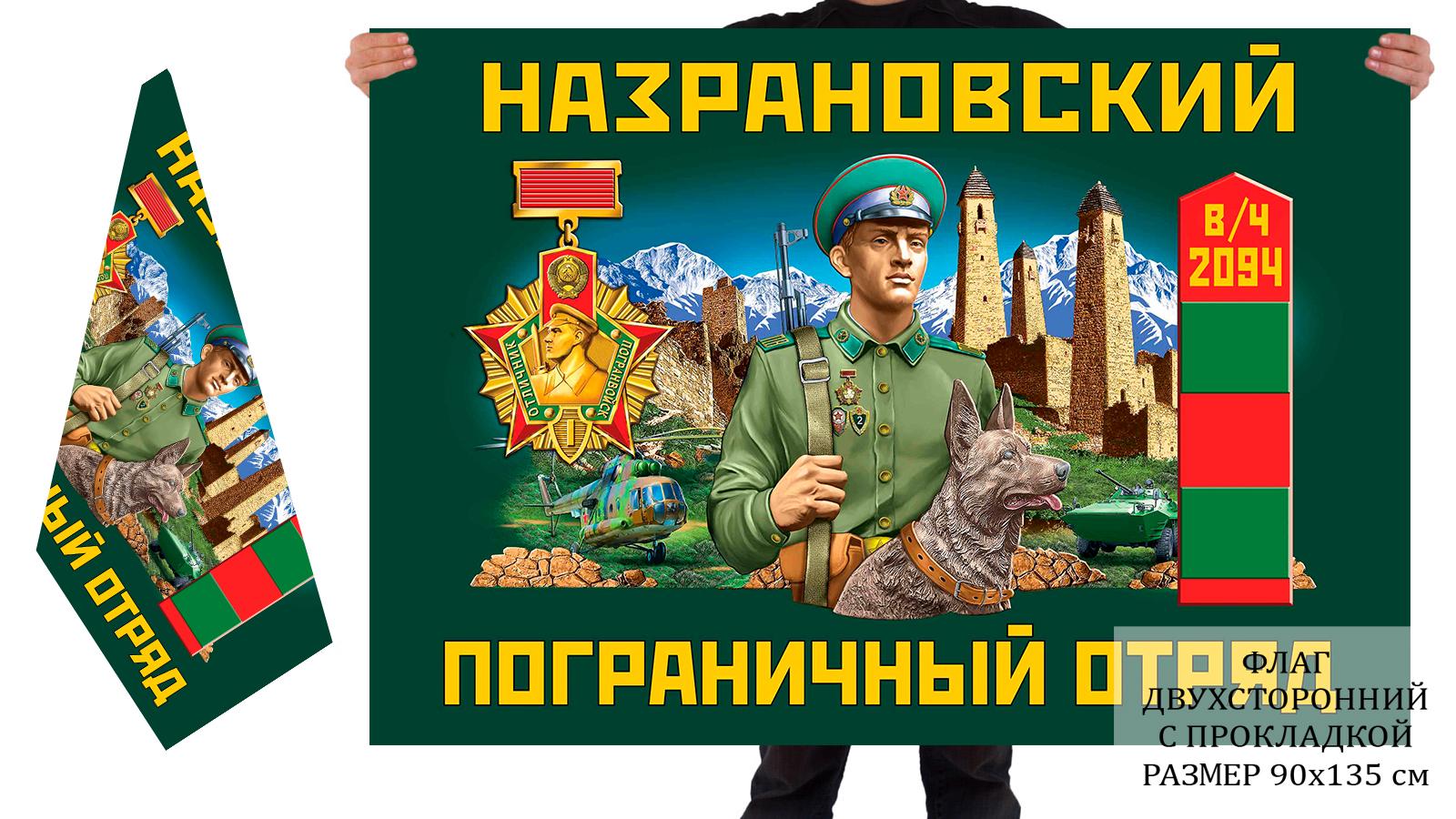 Двусторонний флаг Назрановского погранотряда