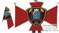 Двусторонний флаг НБО внутренних войск МВД РФ
