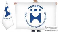 Двусторонний флаг Невского ССЗ