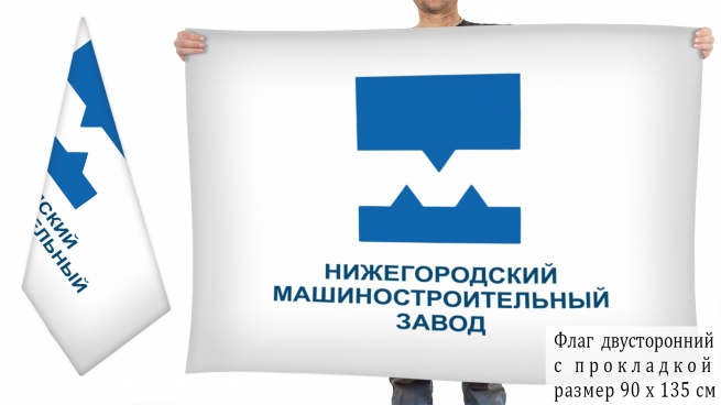 Двусторонний флаг Нижегородского машиностроительного завода