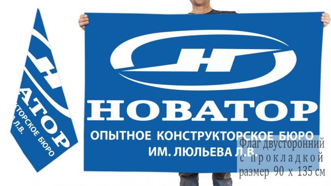 Двусторонний флаг Новатора