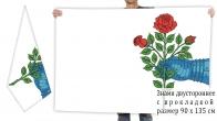 Двусторонний флаг Новохаритоновского