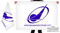 Двусторонний флаг НПО машиностроения