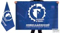 Двусторонний флаг НСЗ