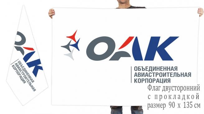 Двусторонний флаг ОАК