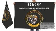 Двусторонний флаг ОБОР