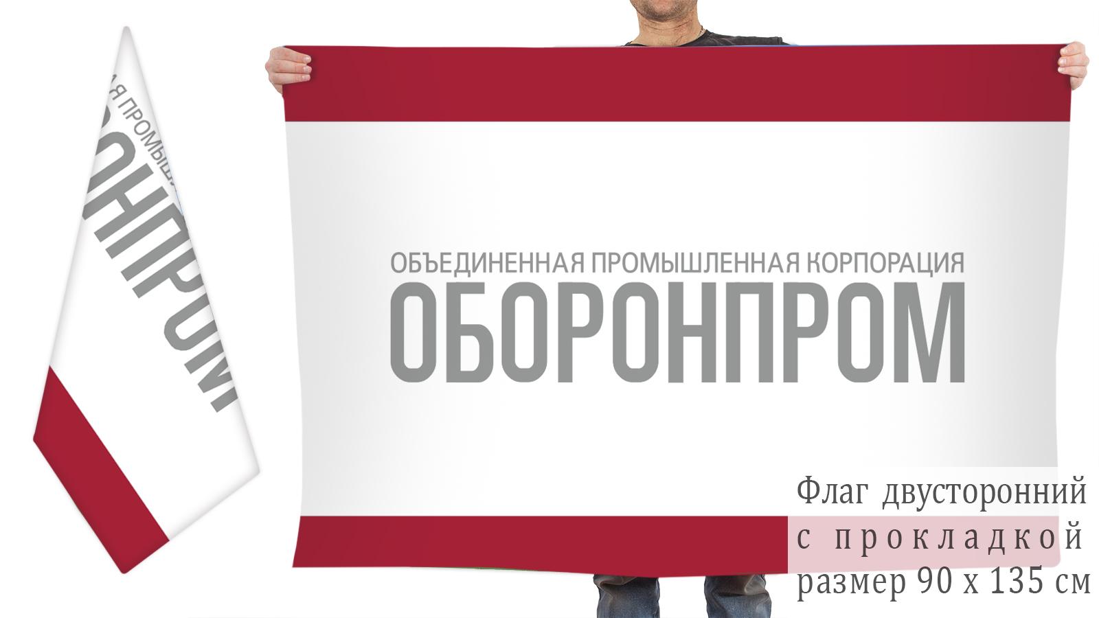 Двусторонний флаг Оборонпрома