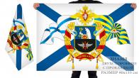 Двусторонний флаг ОБС и РТО