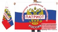 Двусторонний флаг Общественной молодёжной организации Патриот