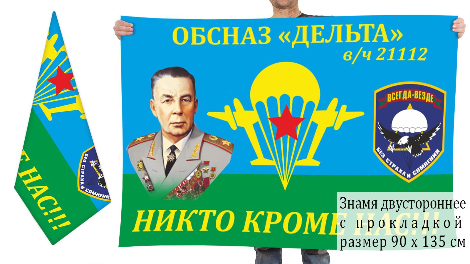 """Двусторонний флаг ОБСНаз """"Дельта"""""""