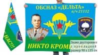 Двусторонний флаг ОБСНаз Дельта