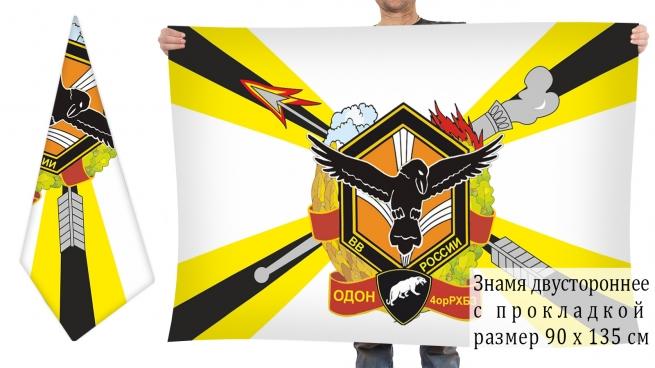 Двусторонний флаг ОДОН 4 отдельной роты РХБ защиты