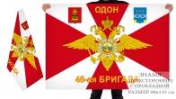 Двусторонний флаг ОДОН 46 отдельной бригады оперативного назначения