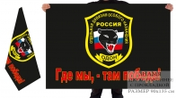 Двусторонний флаг ОДОН России