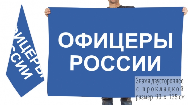 Двусторонний флаг Офицеры России