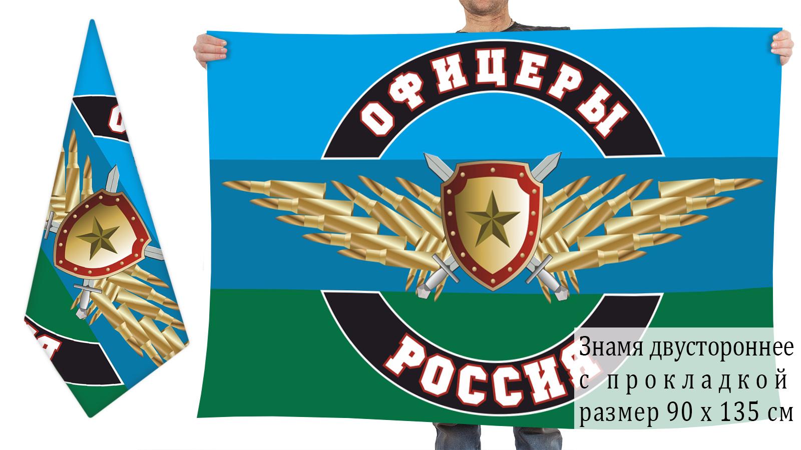 "Двусторонний флаг ""Офицеры Россия"""