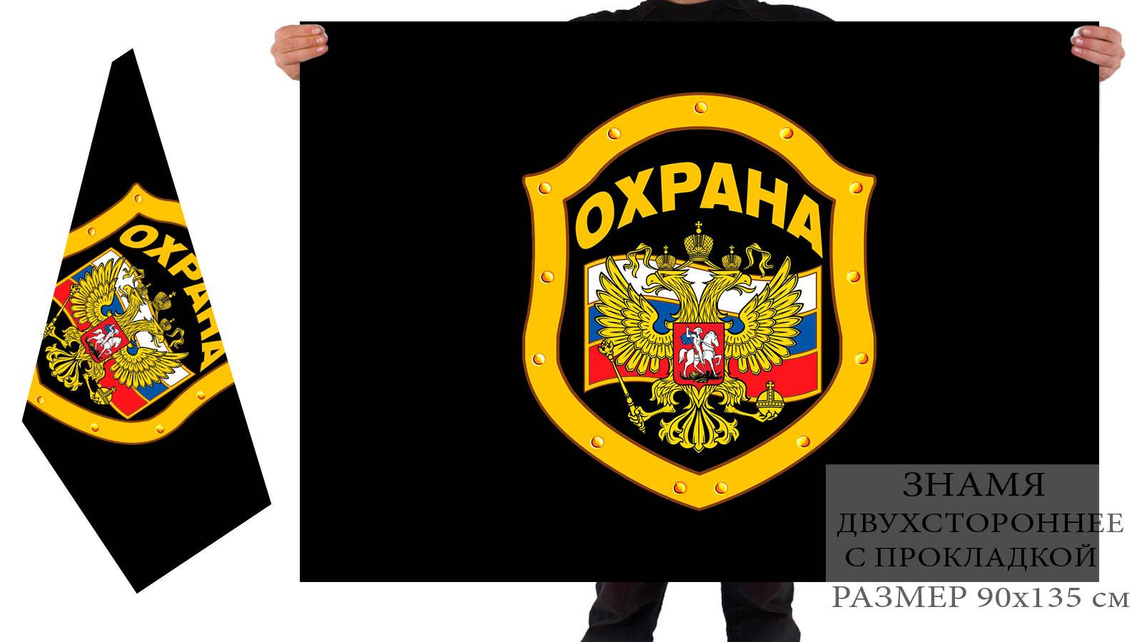 """Двусторонний флаг """"Охрана"""""""