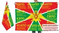 """Двусторонний флаг """"Округа Погранвойск"""""""