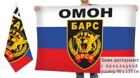 """Двусторонний флаг ОМОН """"Барс"""""""