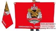 Двусторонний флаг ОМОН МВД